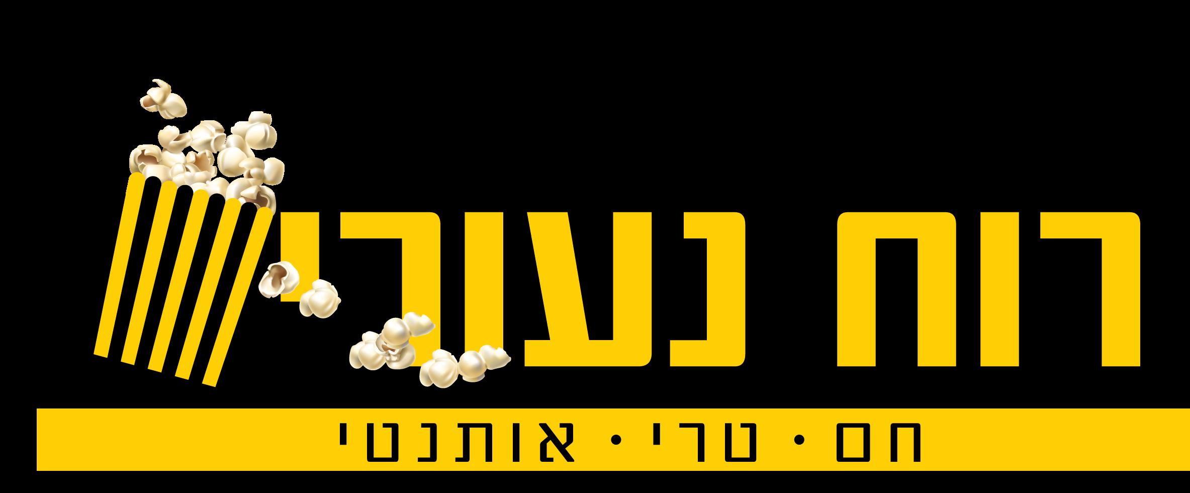 יהודית אוסטרן